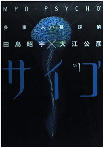多重人格探偵サイコ' (1) (角川コミックス・エース)の詳細を見る