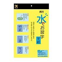 呉竹 半紙 水書き 水でお習字 半紙 KN37-10