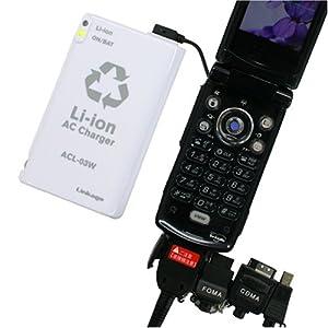 リンケージ リチウム電池内蔵AC充電器 マルチ ACL-03W