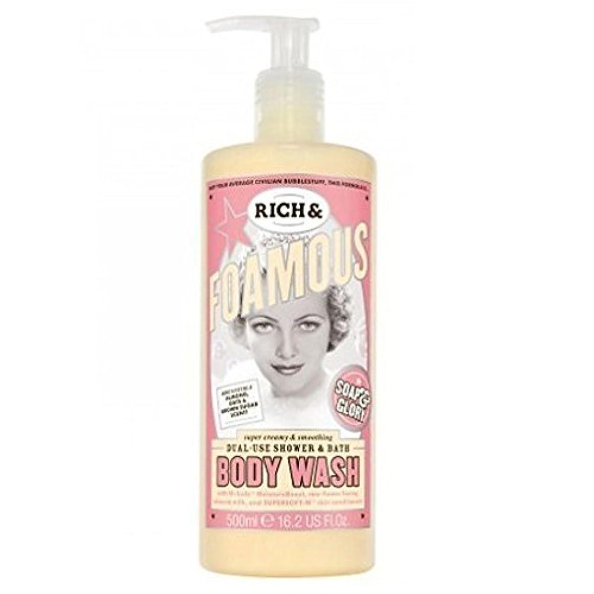 コンベンションほんの黒板Soap And Glory Rich And Famous Dual Use Shower And Bath Body Wash 500ml