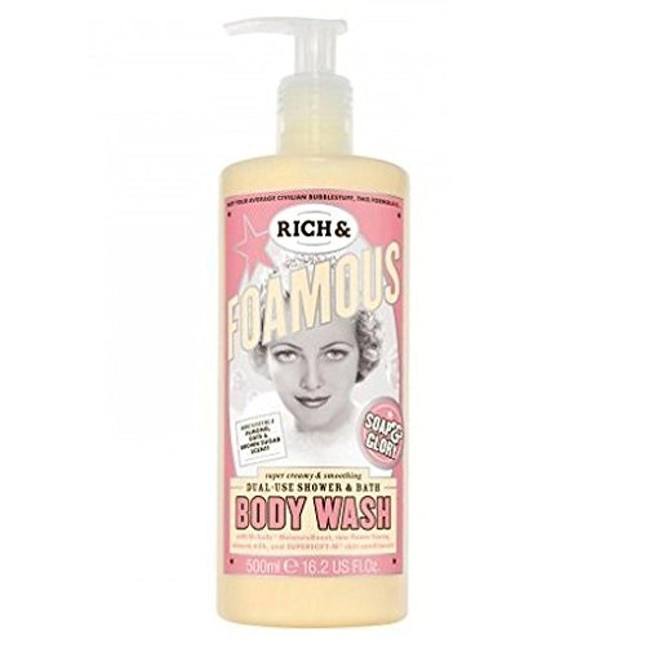 を必要としています溶けるプットSoap And Glory Rich And Famous Dual Use Shower And Bath Body Wash 500ml