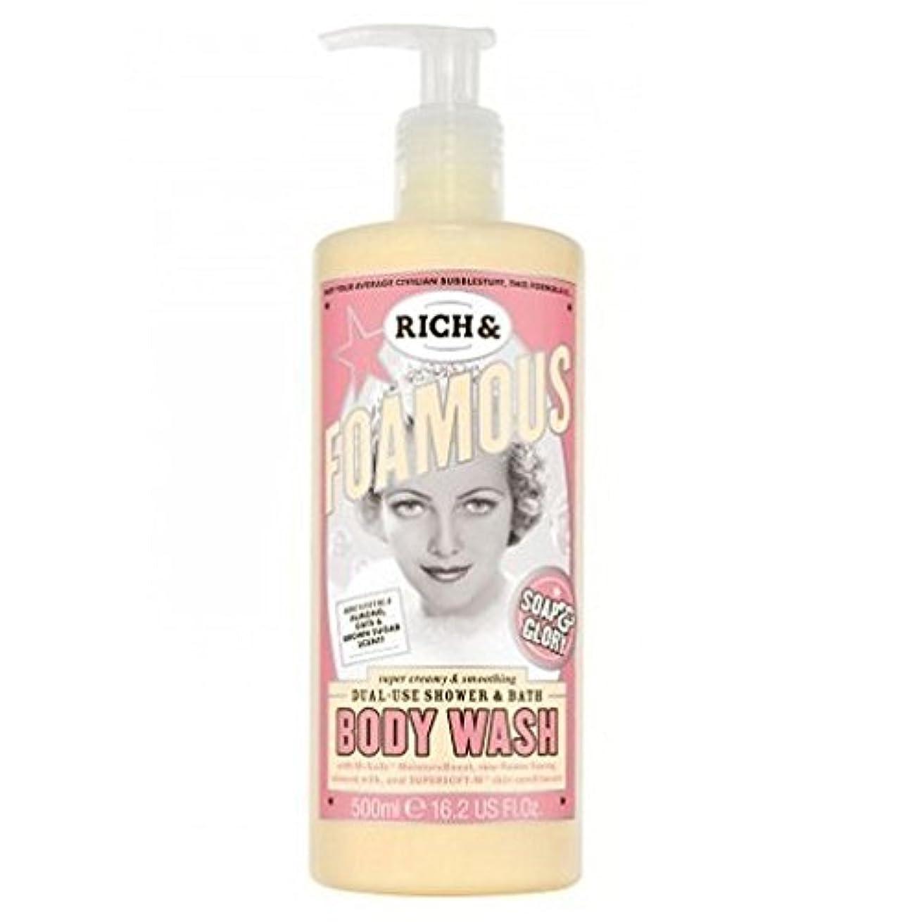 酸度無駄だ目的Soap And Glory Rich And Famous Dual Use Shower And Bath Body Wash 500ml
