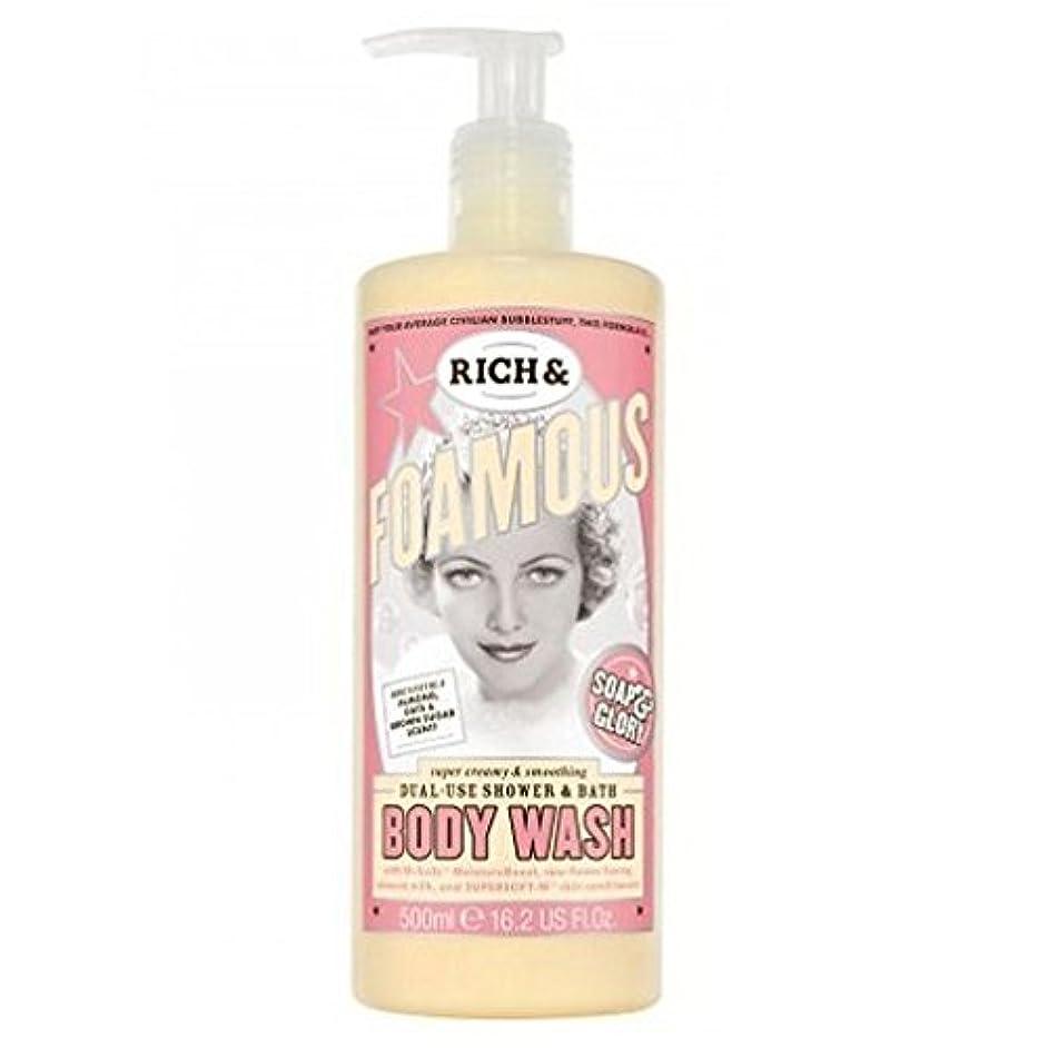 ラベ職業練習Soap And Glory Rich And Famous Dual Use Shower And Bath Body Wash 500ml