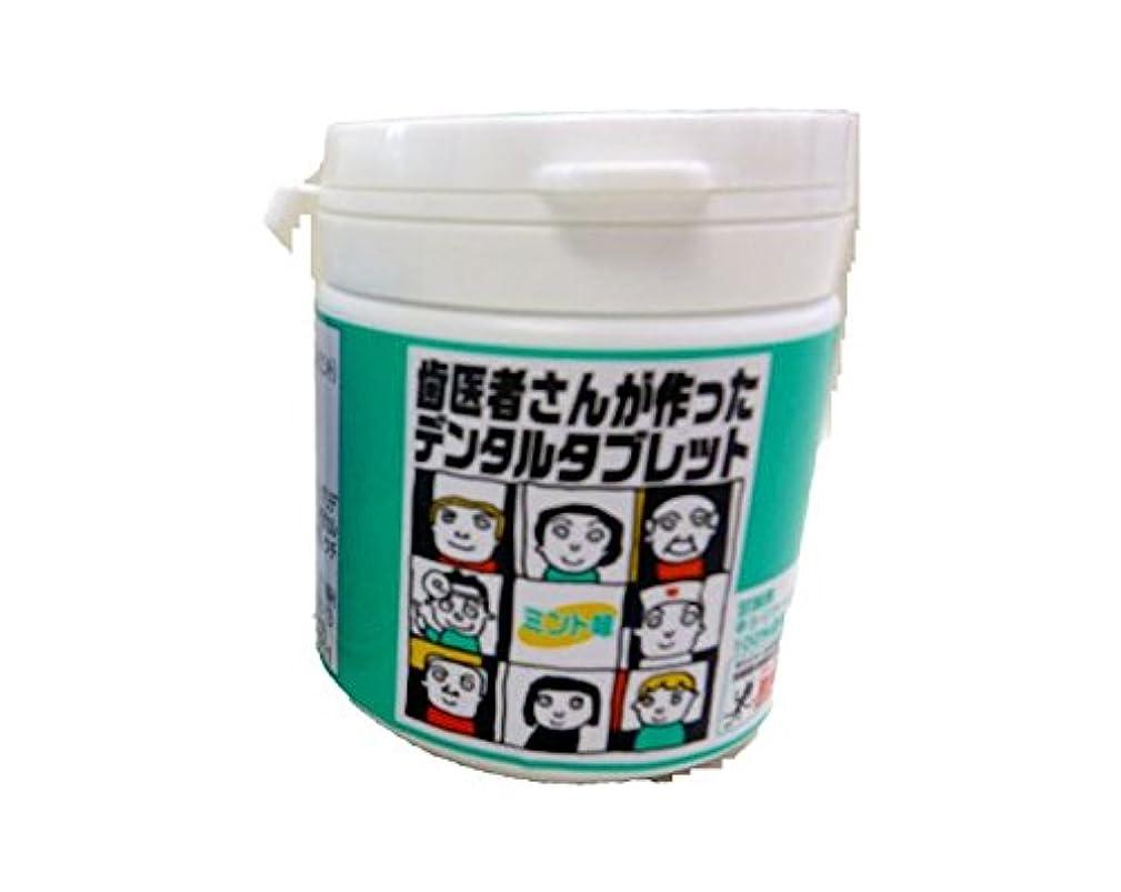 アニメーションバスレスリング歯医者さんが作ったデンタルタブレット ボトルタイプ 60g (ミント)