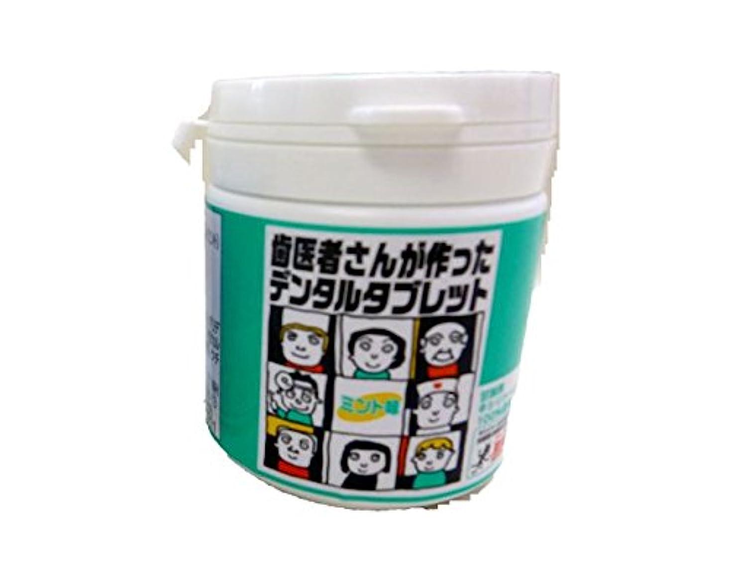 本気害虫知覚できる歯医者さんが作ったデンタルタブレット ボトルタイプ 60g (ミント)