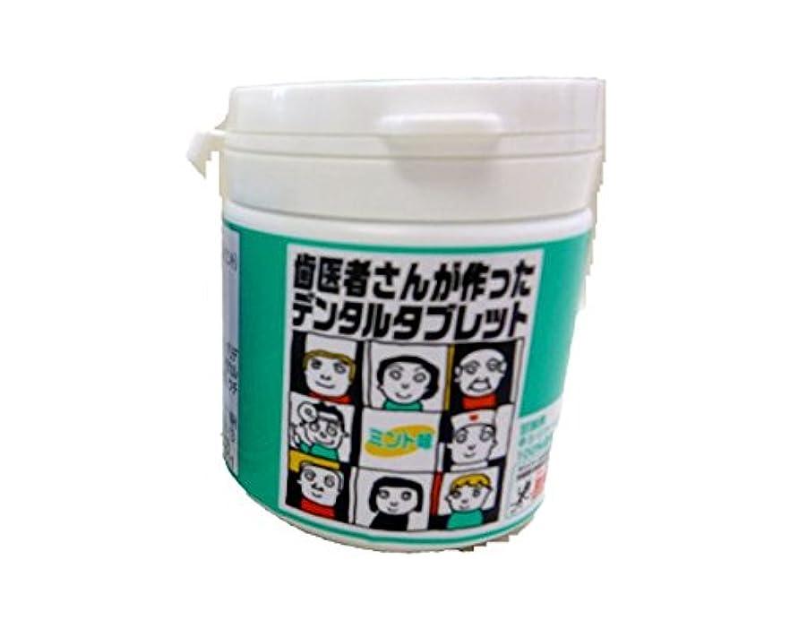 ペチュランスバスタブ祝福歯医者さんが作ったデンタルタブレット ボトルタイプ 60g (ミント)