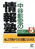 中谷彰宏の情報塾―生き方を変えるビジネス塾シリーズ〈5〉 (サンマーク文庫)