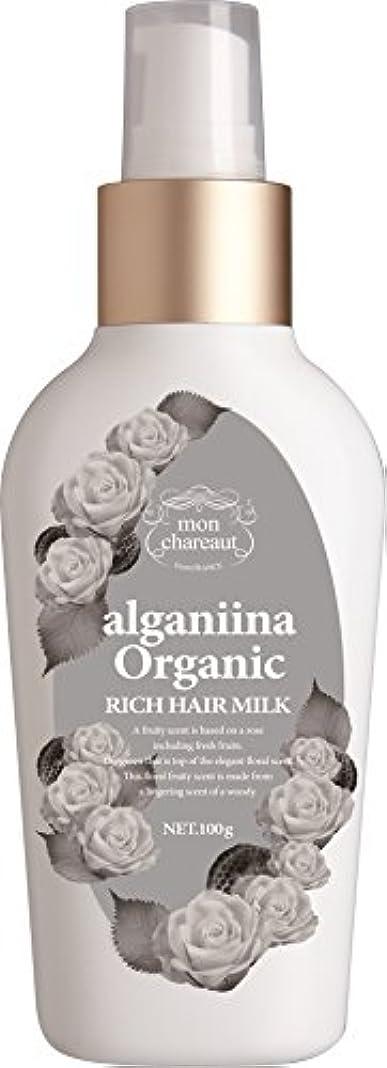 指標六乳モンシャルーテ アルガニーナ オーガニック リッチヘアミルク ハニーローズ
