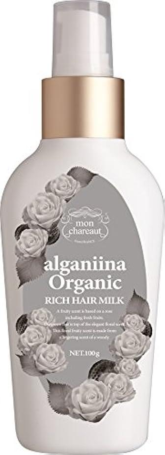 酸素うねる純度モンシャルーテ アルガニーナ オーガニック リッチヘアミルク ハニーローズ