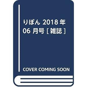 りぼん 2018年 06 月号 [雑誌]