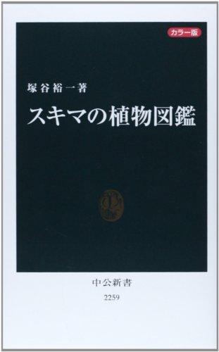 カラー版 - スキマの植物図鑑 (中公新書)