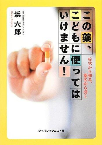 この薬、こどもに使ってはいけません!—症状から知る、薬名から引く