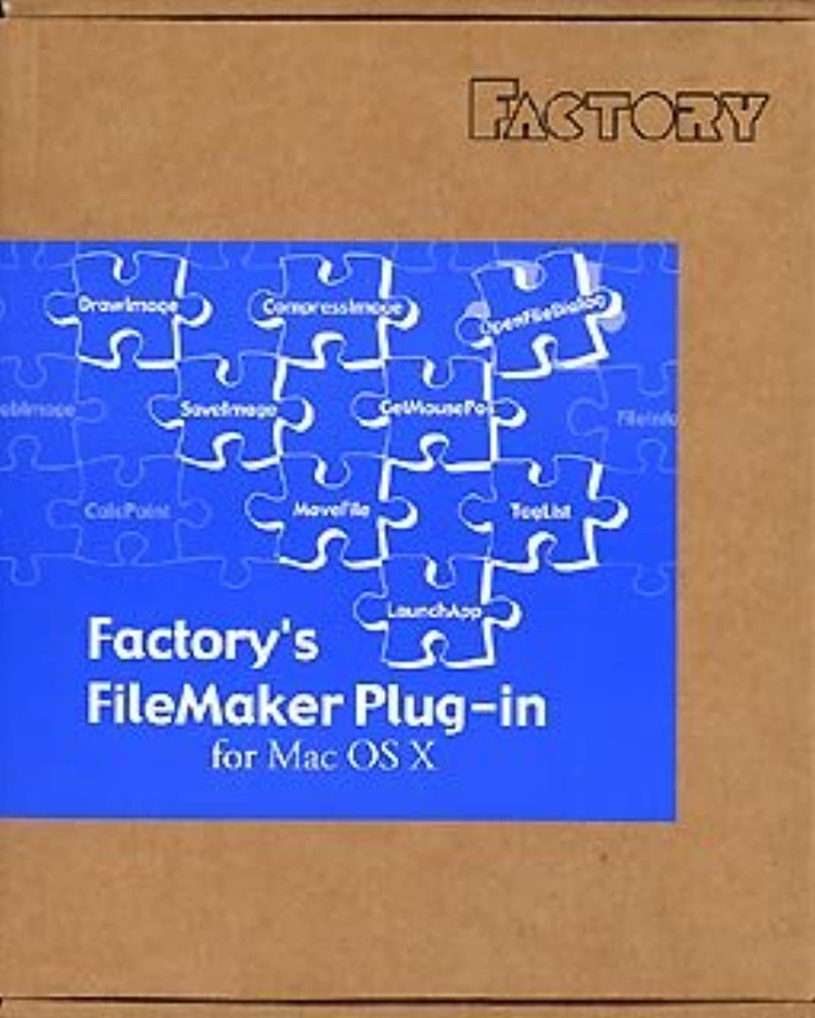 詩人認めるしつけFactory's FileMaker Plug-in for Mac OS X
