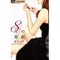 8月の悪戯 (フラワーコミックス)