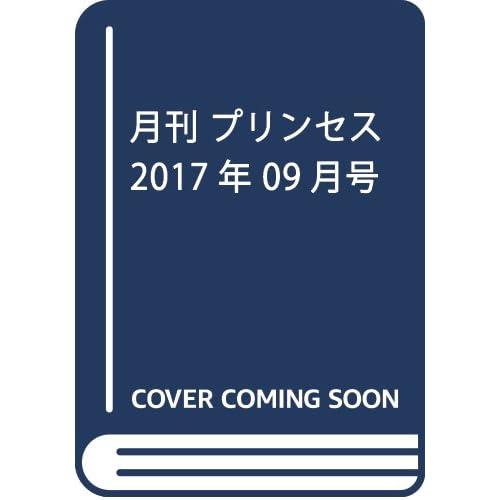 プリンセス 2017年 09 月号 [雑誌]
