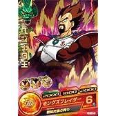 ドラゴンボールヒーローズ 第1弾 ベジータ王 【レア】 No.1-025