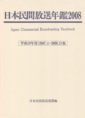 日本民間放送連盟の作品一覧 | b...
