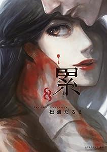 累(8) (イブニングコミックス)