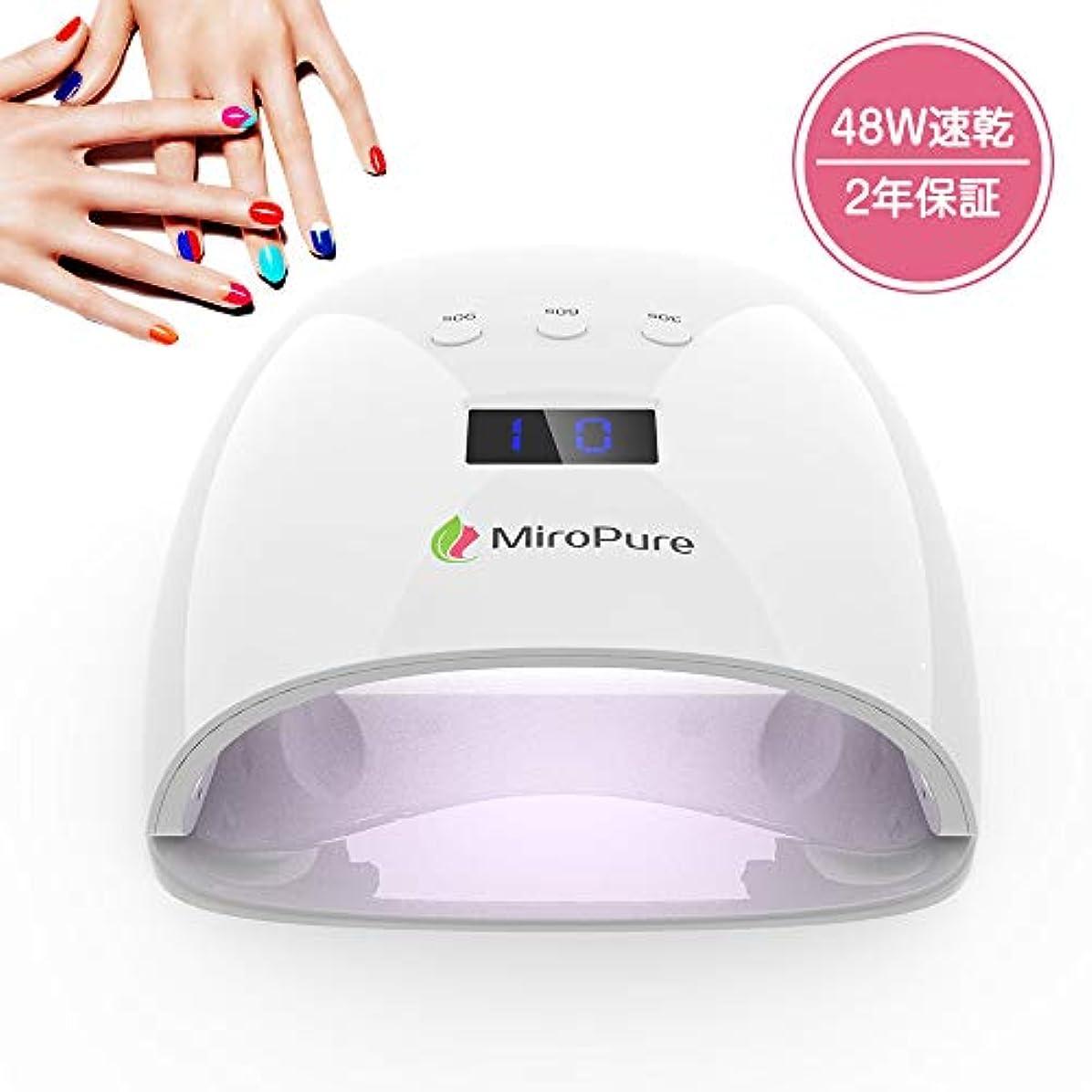 結果敵対的昼寝Miropure ネイルドライヤー 48W UV LED ライト 赤外線検知 自動オンオフ機能 3つタイマー設定 速乾 ハンドフット両用 日本語説明書付属 【24ヶ月保証付き】