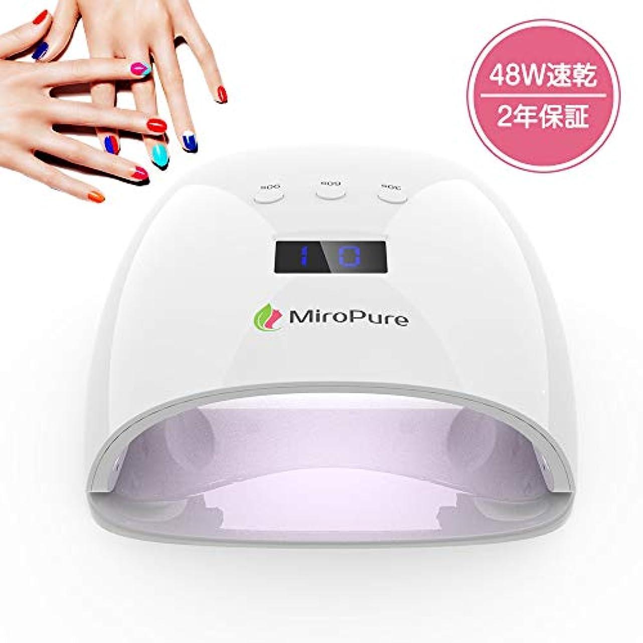前にナプキンナビゲーションMiropure ネイルドライヤー 48W UV LED ライト 赤外線検知 自動オンオフ機能 3つタイマー設定 速乾 ハンドフット両用 日本語説明書付属 【24ヶ月保証付き】