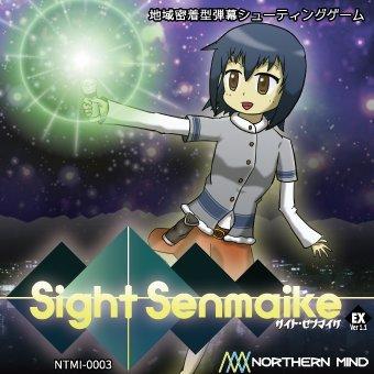 SightSenmaike[同人PCソフト]