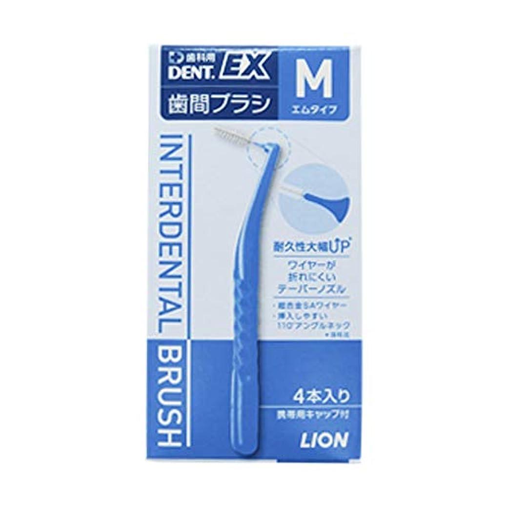 ライオン DENT.EX 歯間ブラシ 4本入 M (ブルー)