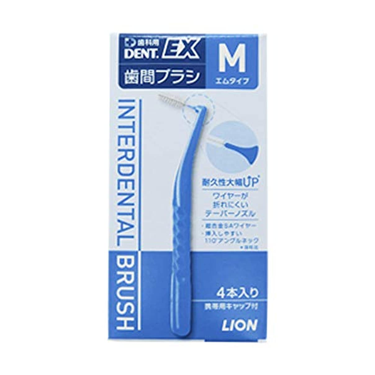 効能ある今まで周りライオン DENT.EX 歯間ブラシ 4本入 M (ブルー)