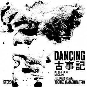 DANCING古事記(紙ジャケット仕様)