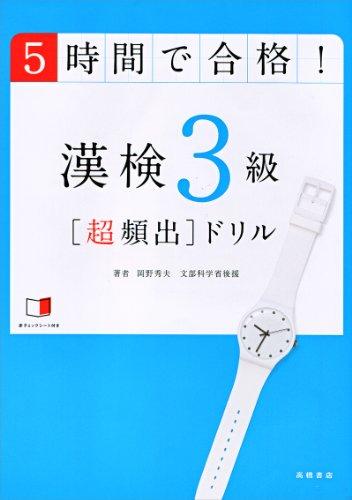 高橋書店『5時間で合格! 漢検3級[超頻出]ドリル』