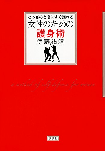 とっさのときにすぐ護れる 女性のための護身術 (講談社の実用BOOK)の詳細を見る