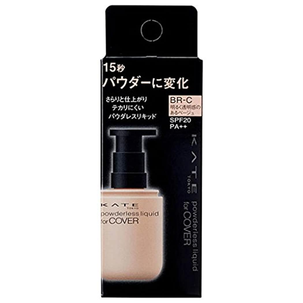 挨拶弾性削るKATE(ケイト) カネボウ化粧品 パウダレスリキッド ファンデーション 30ml BR-C(ブライトアップ)