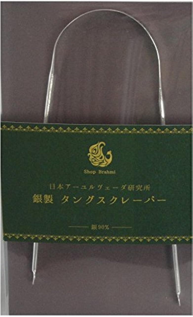 取得ラジカル評判銀製 タングスクレーパー(舌みがき)