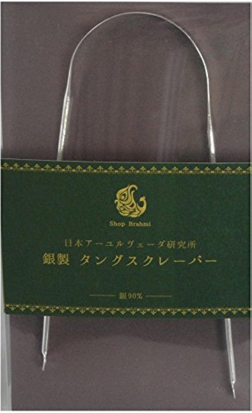 靴机領事館銀製 タングスクレーパー(舌みがき)