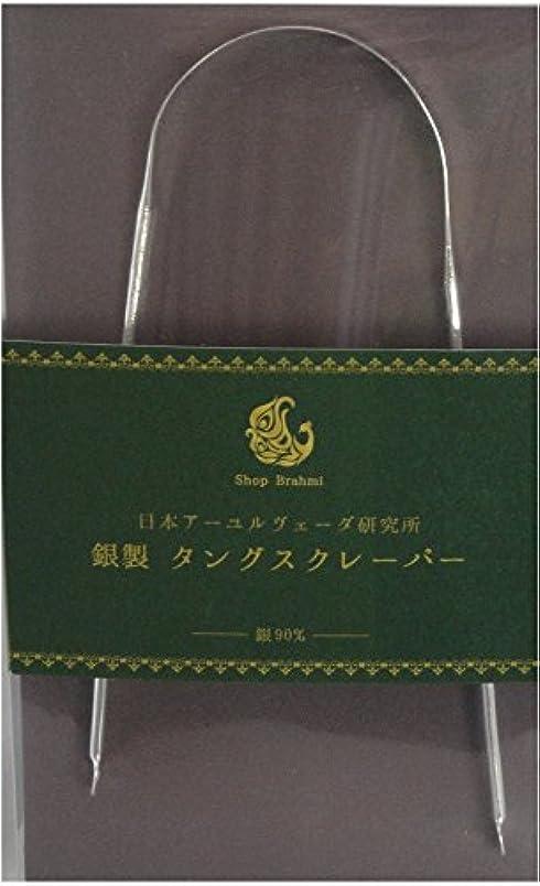 秘密の合併アプライアンス銀製 タングスクレーパー(舌みがき)