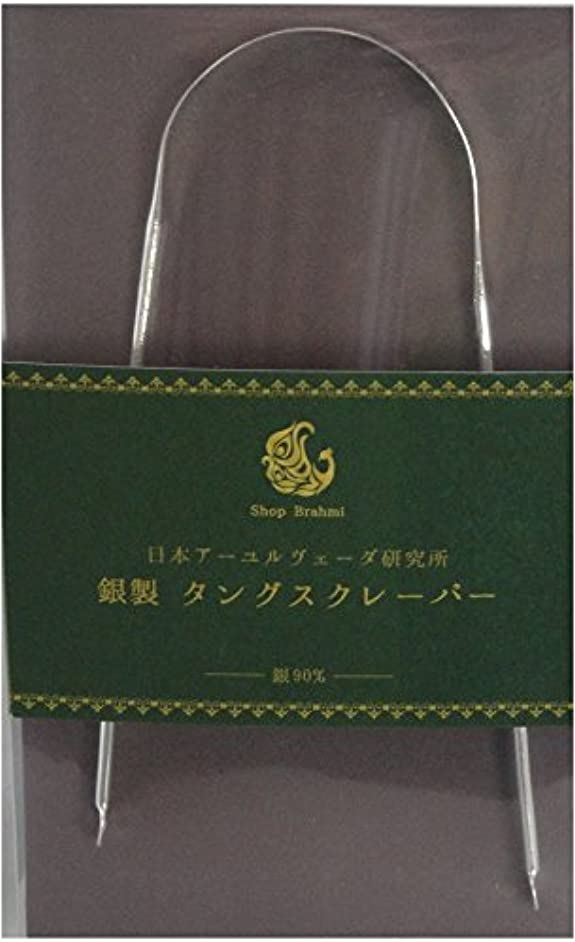 王朝お客様洗剤銀製 タングスクレーパー(舌みがき)