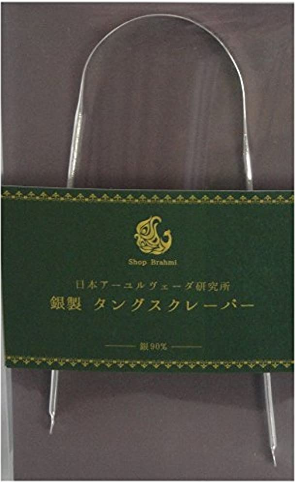 のぞき見威信カブ銀製 タングスクレーパー(舌みがき)