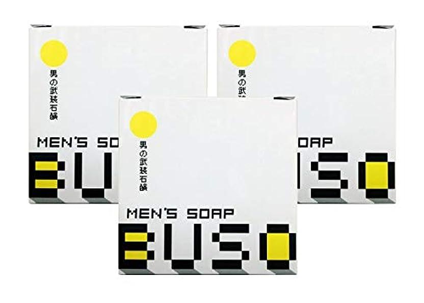 蒸発コマースイタリック男性美容石鹸 BUSO 武装 メンズソープ 3個セット (泡立てネット付き)