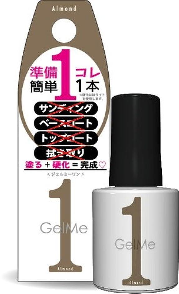 乳剤コーナー幸福ジェルミーワン(Gel Me 1) 28アーモンド