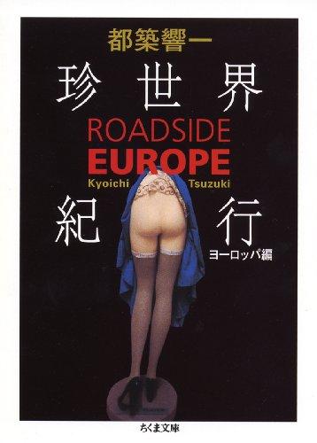 珍世界紀行 ヨーロッパ編―ROADSIDE EUROPE (ちくま文庫)