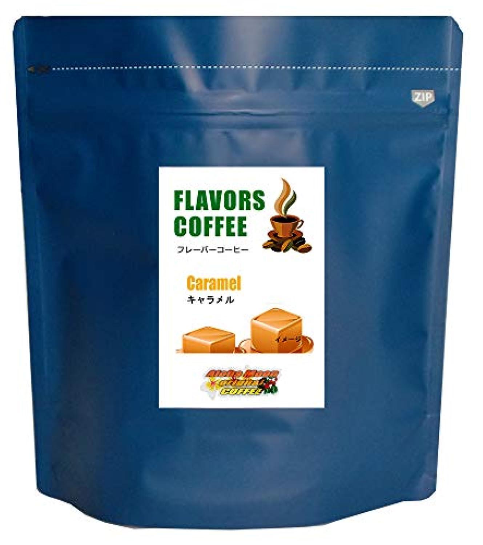 アロハムーン フレーバーコーヒー キャラメルの香り 最高ランク豆使用 (B-200g 粉)