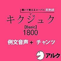 キクジュク Basic 1800 例文+チャンツ音声 (アルク)