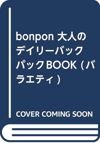 bonpon 大人のデイリーバックパックBOOK (バラエティ)