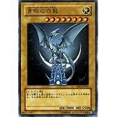 【遊戯王カード-アニバーサリーパック-】青眼の白龍 【ウルトラ】YAP-JP001-UR