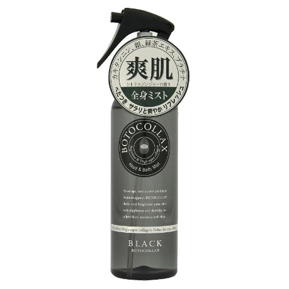 杭航空会社敬意を表するボトコラックス ブラック デイ&ナイトミスト 200mL