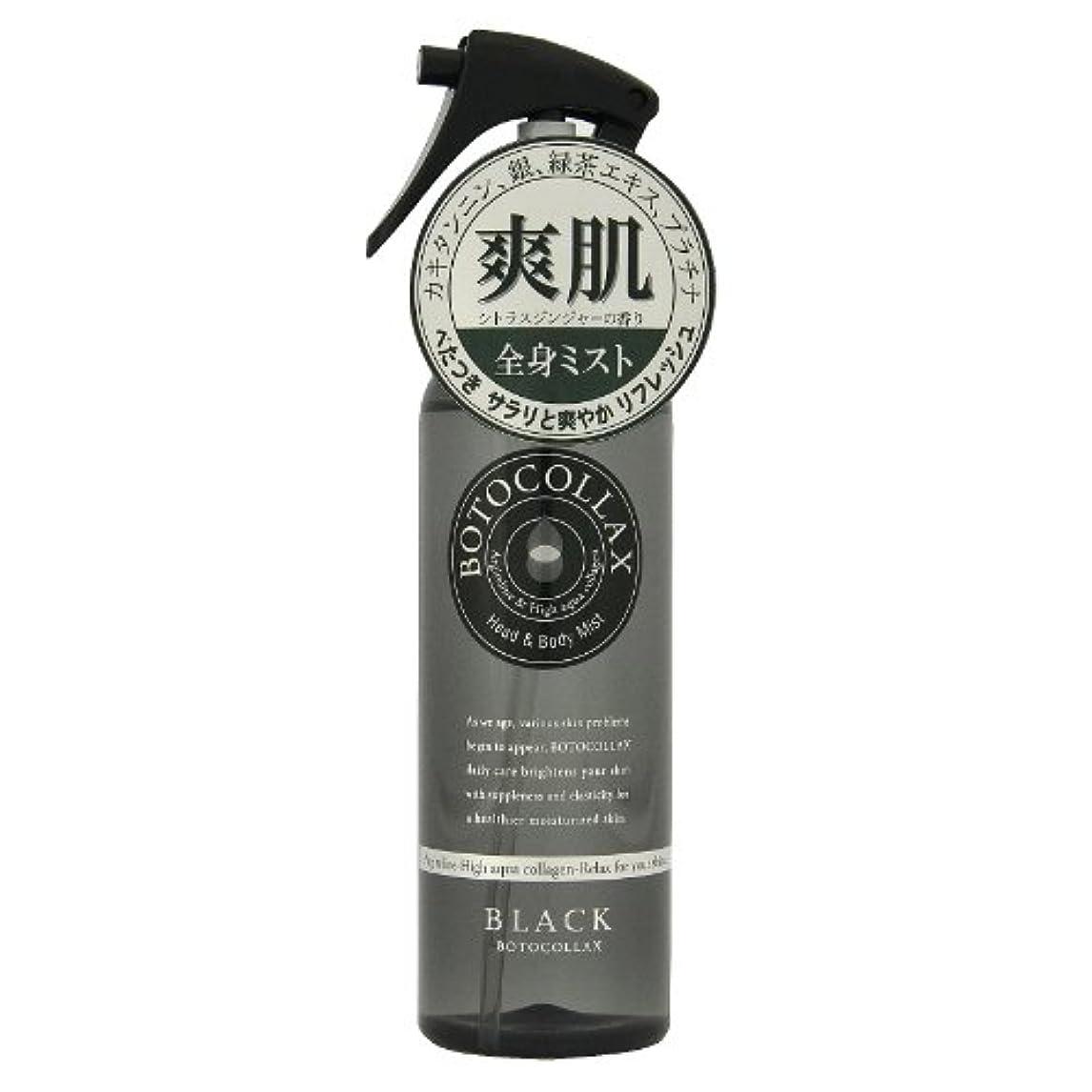 しみ塩ペストリーボトコラックス ブラック デイ&ナイトミスト 200mL