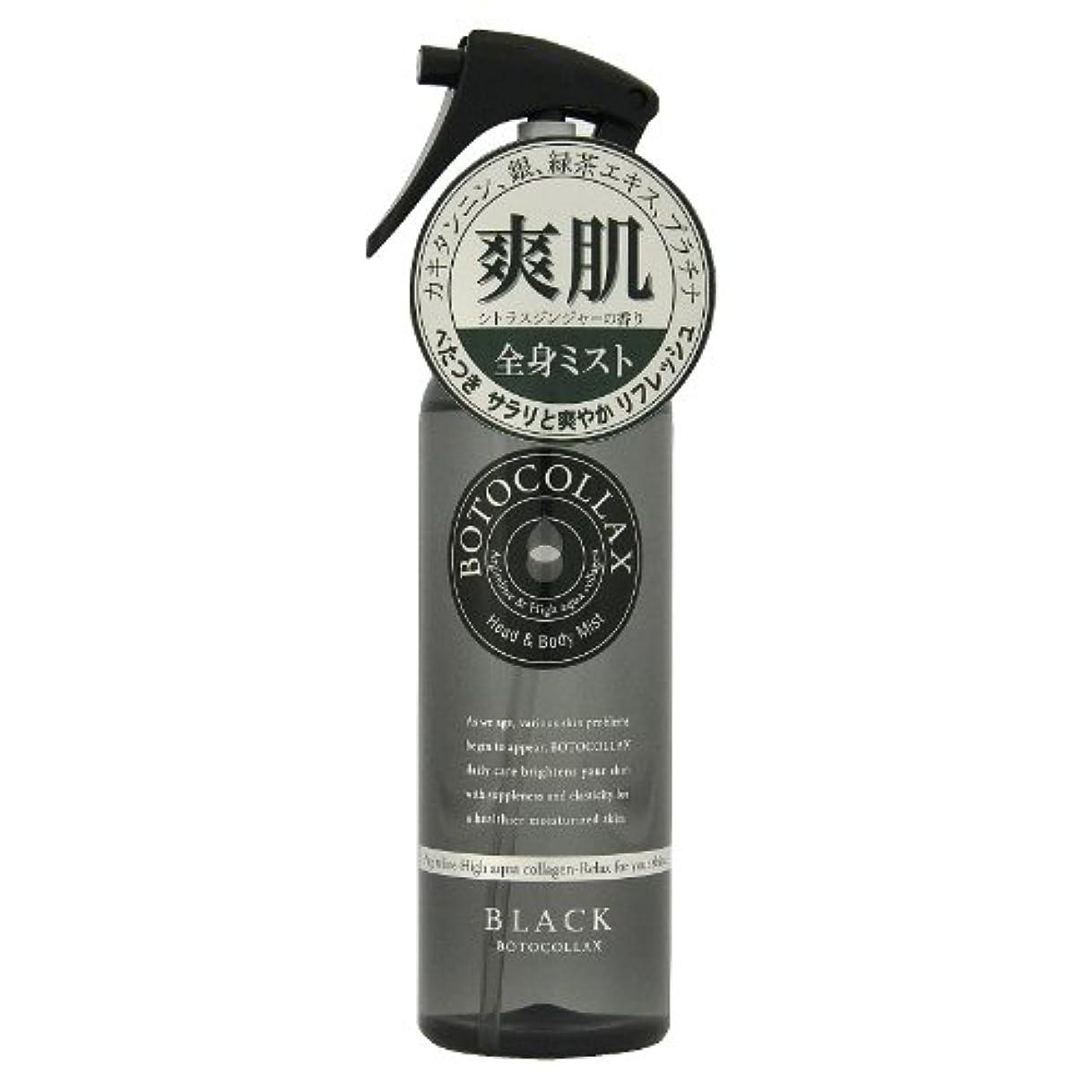 スケジュールエレガント補償ボトコラックス ブラック デイ&ナイトミスト 200mL