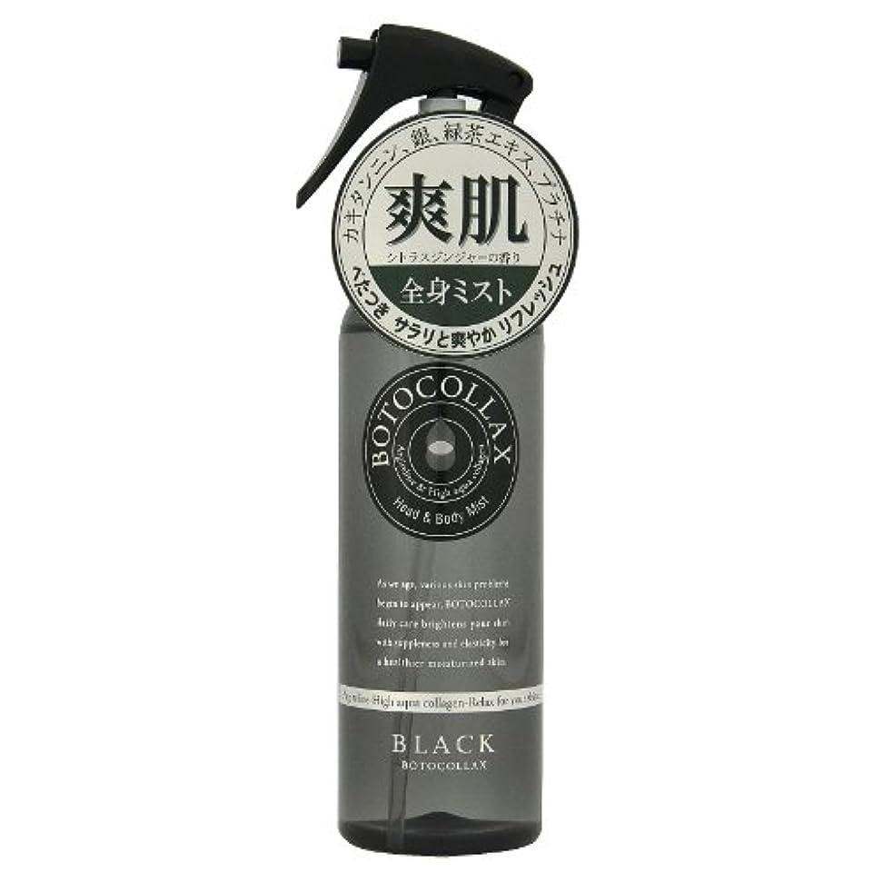 黒交換チャンスボトコラックス ブラック デイ&ナイトミスト 200mL