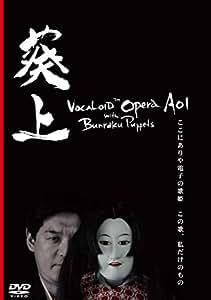 ボーカロイドオペラ 葵上 with 文楽人形 DVD