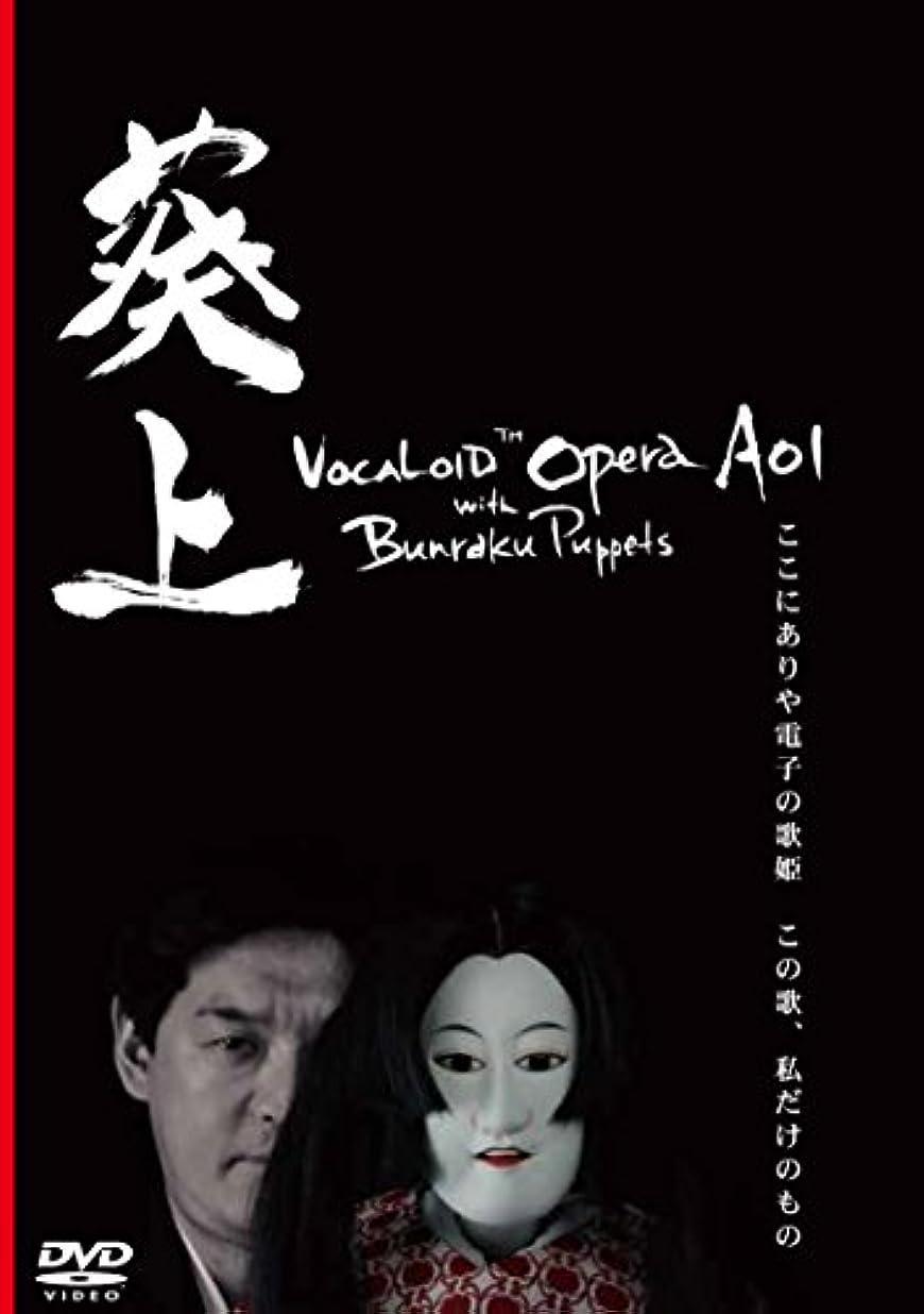 大洪水ギャロップぴかぴかボーカロイドオペラ 葵上 with 文楽人形 DVD