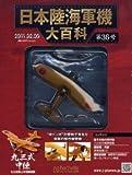 日本陸海軍機大百科全国版 2011年2月9日号 (日本陸海軍機大百科)